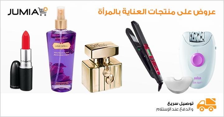 741415ac2 EgyptLady.com - اكبر موقع تسوق اون لاين في مصر لشراء الالكترونيات ...